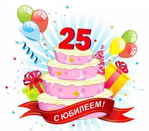 Поздравление школы с юбилеем 25 лет