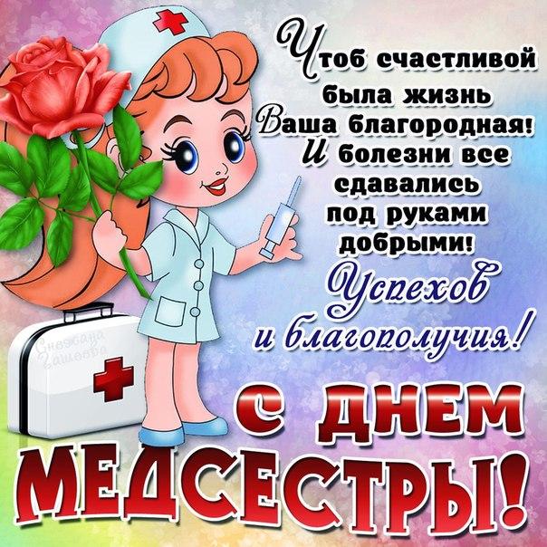 Поздравления для медсестры с днем медика